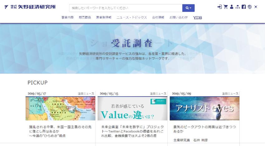 矢野経済研究所、2019年国内ブロックチェーン活用サービス市場規模は171億円の見込で2022年には1,235億円と予測