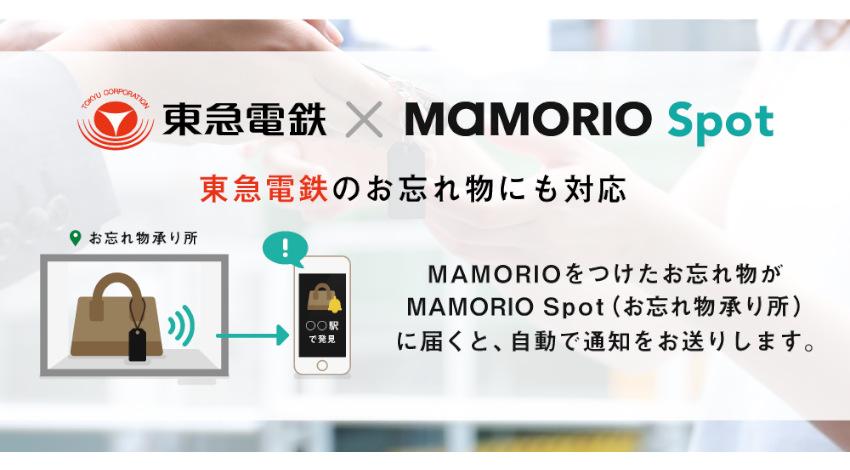 MAMORIOと東急電鉄、東急線各駅で紛失防止タグを活用した「お忘れ物自動通知サービス」開始