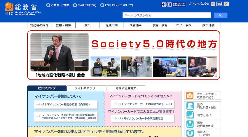 総務省、SDGsの達成・Society 5.0の実現に向けて「ICTグローバル戦略」を公表