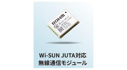 ロームの無線通信モジュール、スマートメーター向け無線通信規格「Wi-SUN JUTA」認証を取得