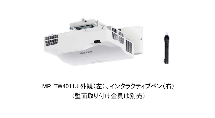 マクセル、長寿命レーザー光源を採用した電子黒板機能付きプロジェクターを発売