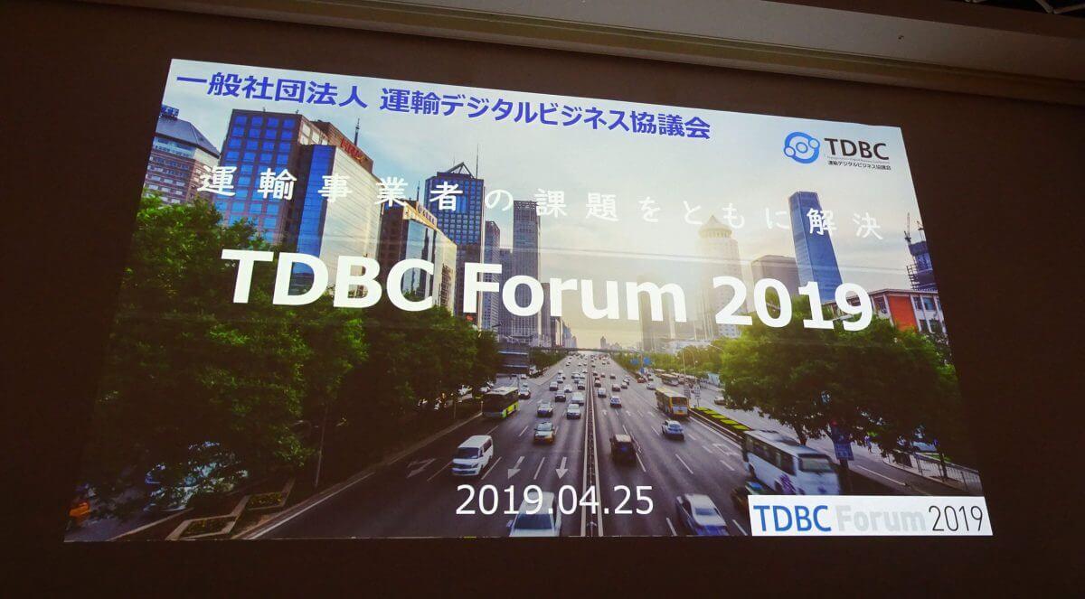 TDBC Forum2019
