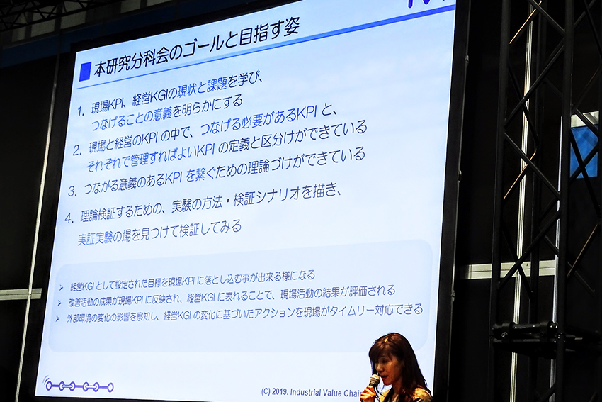 IVI、5G動向など先進研究分科会の成果を報告 スマートファクトリーJapan2019レポート