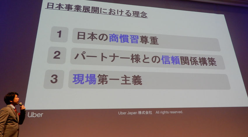 UberJapanのめざす理念は、日本の習慣に寄り添うところからスタートしている。