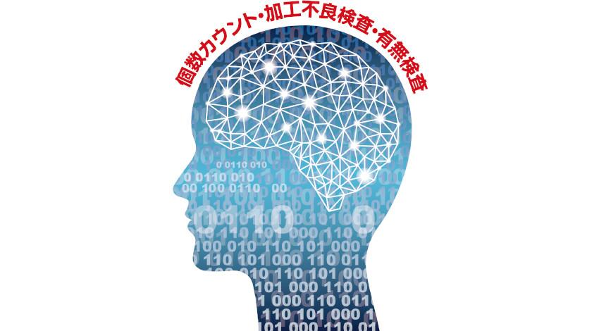松電舎、AIを活用した外観検査ソフトウェア「AI-Detector」を販売
