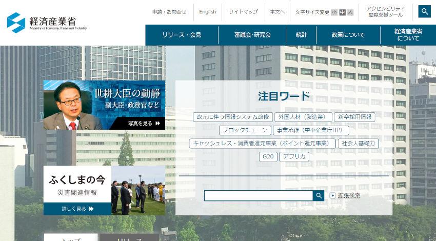 経産省・厚労省・文科省、「平成30年度ものづくり基盤技術の振興施策」を作成