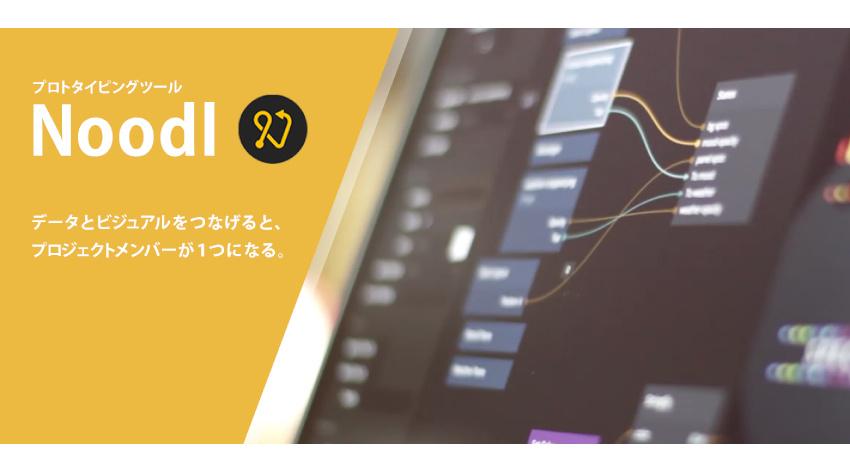 tensorX、ノンプログラミングIoT・API連携プロトタイピングツール「Noodl」の日本展開を開始