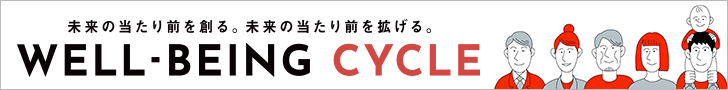 生活環境創造室 WELL BEING CYCLE