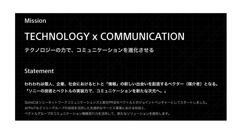 ソニーとベクトルが新会社「SoVeC株式会社」を設立、AIを活用した動画自動作成エンジンを提供