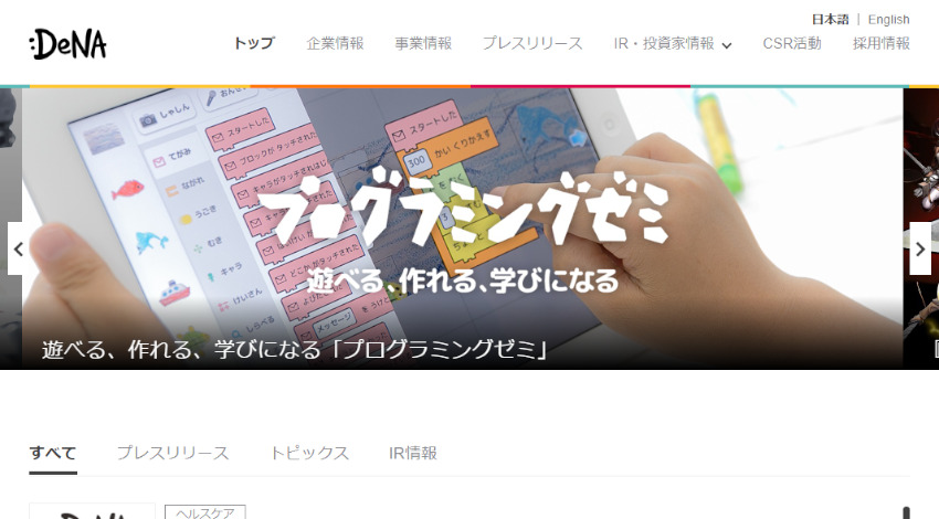 東急電鉄・サイバーエージェント・DeNA・渋谷区教育委員会など6者、「プログラミング教育事業に関する協定」を締結