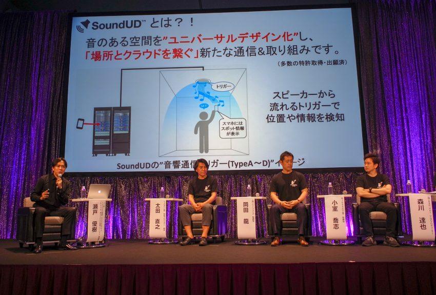 音をICT化し、空間をユニバーサルデザインする ーAPPS JAPAN 2019レポート