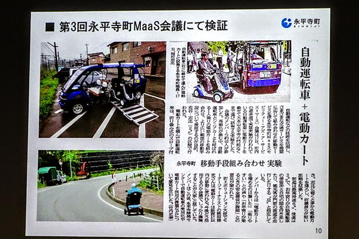 福井県永平寺町、郵便局を拠点としたデマンド型運行に取り組む―スマートモビリティ・チャレンジ・シンポジウムレ・ポート2
