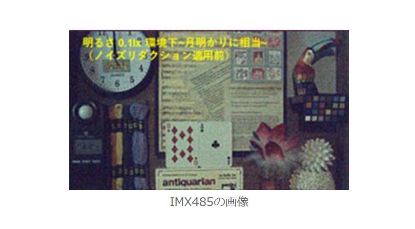 ソニー、セキュリティカメラ向け4K解像度CMOSイメージセンサー「IMX415」と「IMX485」を商品化