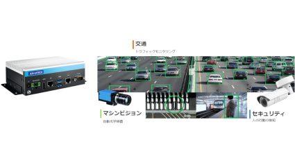 アドバンテックがNVIDIAと協業、AI・IoTで交通監視などを行う「MIC-720AI」を発売