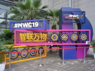 MWC上海2019