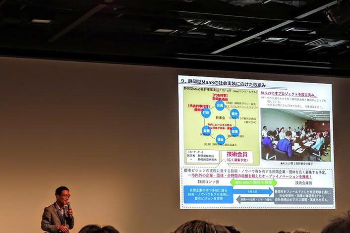 静岡市、AIによる相乗りタクシーの実証実験を行う―スマート・モビリティ・チャレンジ・シンポジウム・レポート3