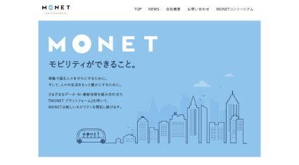 MONET、いすゞ・スズキ・SUBARU・ダイハツ・マツダと資本・業務提携
