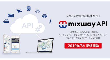 ヴァル研究所、デマンドモビリティの経路検索も可能なMaaS向け複合経路検索API「mixway API」提供開始