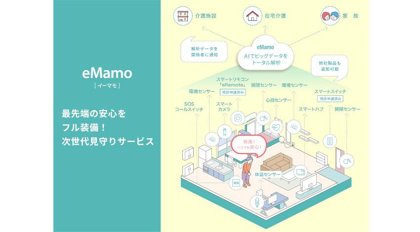 リンクジャパン、多種多様なセンサーを1つのプラットフォームに統合した見守りサービス「eMamo」提供開始