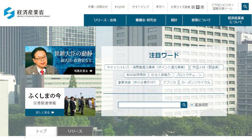 経産省、第3回「スマートものづくり応援ツール」の募集を発表