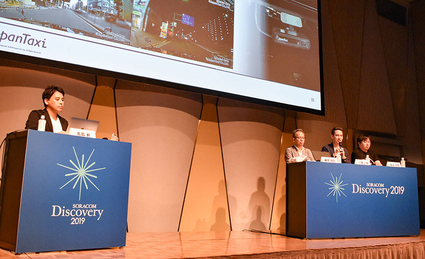 垣根をこえたデータ連携が、モビリティ革命を加速する ―SORACOM Discovery 2019レポート、電脳交通・トヨタ・JapanTaxi・akippa登壇