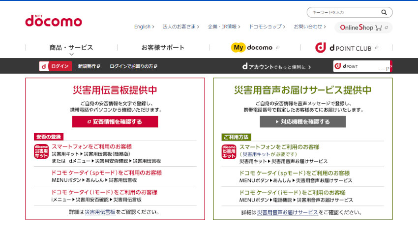 NTTドコモ、FETとドローンによる基地局点検サービスの共同実証プロジェクトを台湾で開始