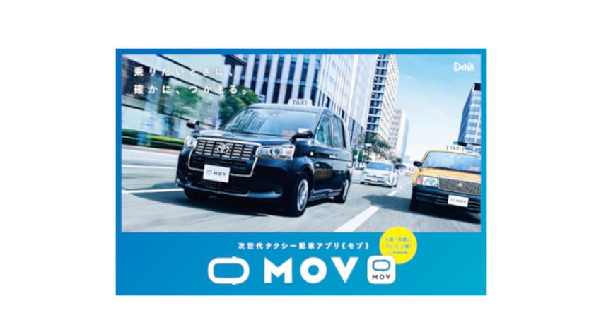 DeNAのタクシー配車アプリ「MOV」が大阪府・京都府でサービス開始、神奈川県ではAIで乗客を探す「AI探客ナビ」を展開