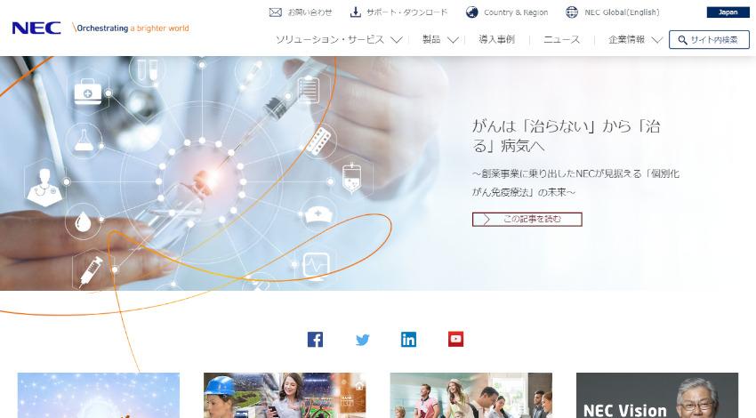 NEC、AIで通信事業者ネットワークへのサイバー攻撃を検知・分析する製品を開発