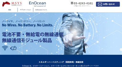 丸紅情報システムズ、EnOcean製IoTエッジデバイスを販売開始