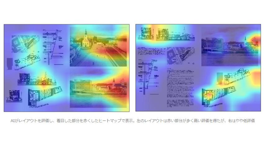 大日本印刷、エー・アンド・ユー、新建築社がAIを活用して雑誌の誌面レイアウトを自動生成する技術を共同開発