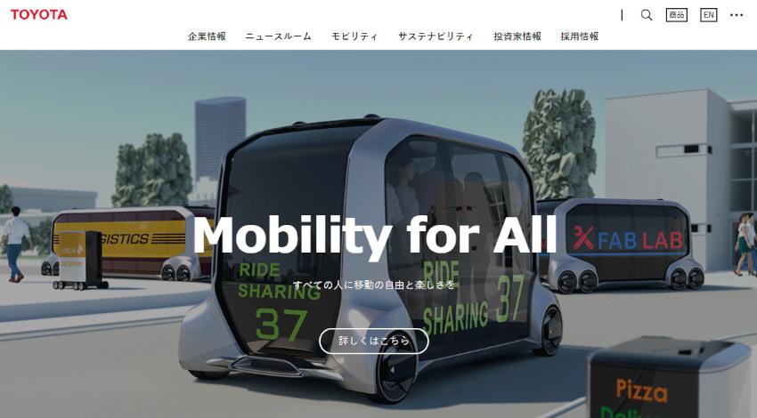トヨタとデンソー、次世代の車載半導体の研究・先行開発を行う合弁会社を設立