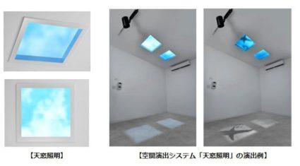 パナソニック、天窓を人工的に再現する空間演出システム「天窓照明」を開発