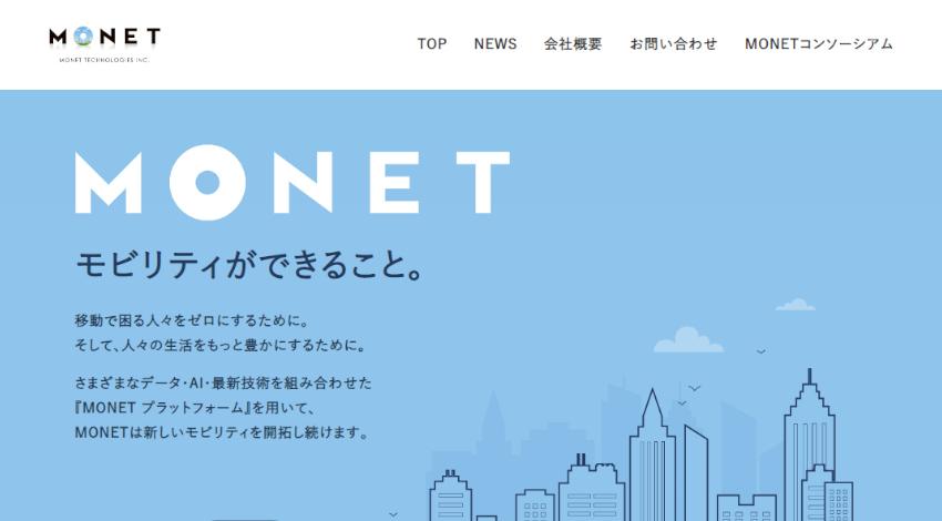 MONETと加賀市、次世代モビリティサービスに関する連携協定を締結