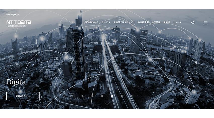 NTTデータ、デジタルビジネスプラットフォームに関する調査で金融・保険分野機関の6割が垂直統合型ビジネスモデルから脱却する傾向にあると発表