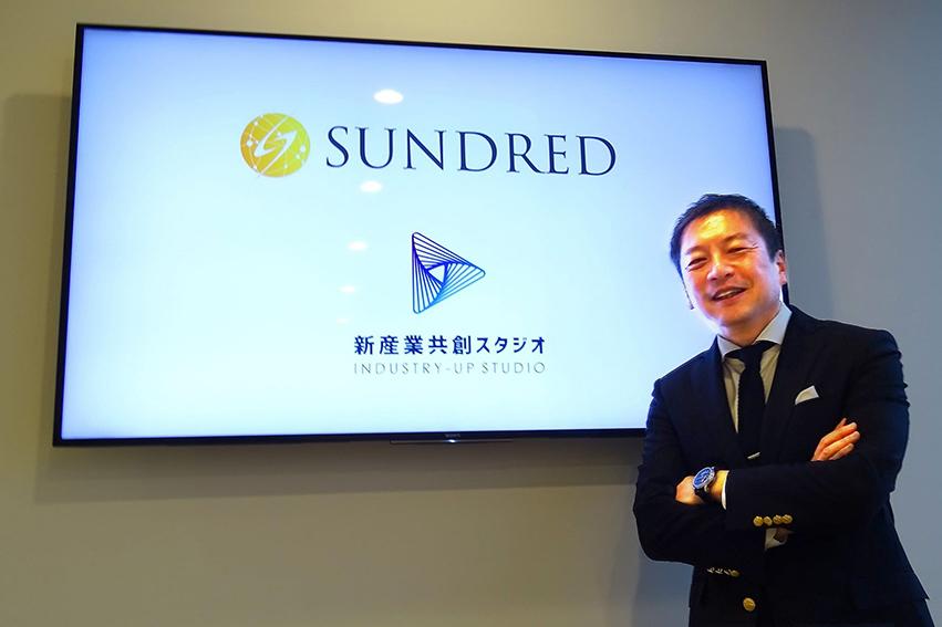 新産業を共創するスタジオを作る―SUNDRED代表取締役 留目真伸氏インタビュー