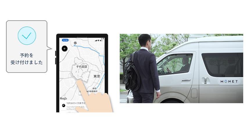 MONET、社用車を効率的に共同使用するための法人向けサービス「MONET Biz」の実証実験開始