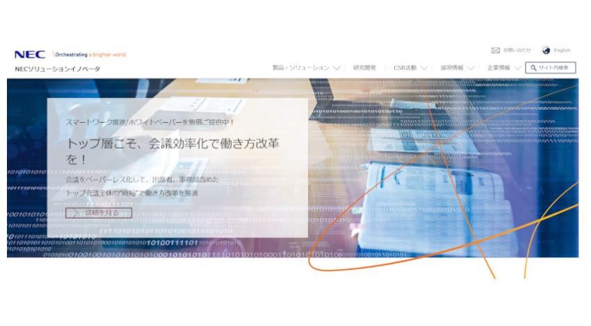 NECソリューションイノベータ他2社、「顔認証技術を用いた無人店舗」の営業に関する実証実験を開始