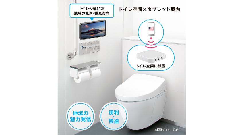 ゼンリンデータコム、Wi-Fiを活用してタブレットへの言語出し分けを行う「インフォメーショントイレ」の実証実験を開始