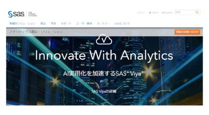 SAS、ストリーミング・アナリティクスを強化したIoTソリューション「SAS Analytics for IoT 7.1」をリリース