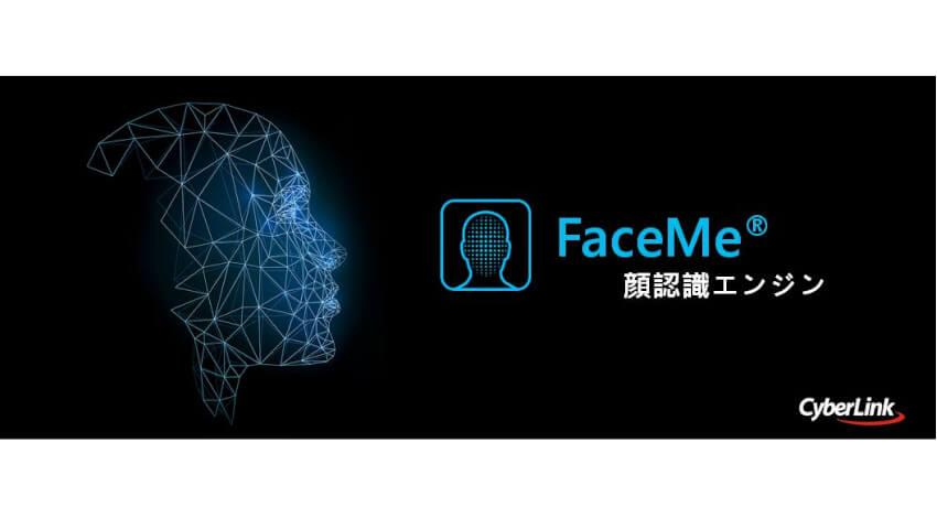 サイバーリンクのAI顔認識技術「FaceMe」、なりすまし防止や画像の品質チェックなどの新機能搭載