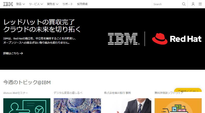 IBM、起業や経営の相談ができる中小機構のAIチャットボット「E-SODAN」を開発支援