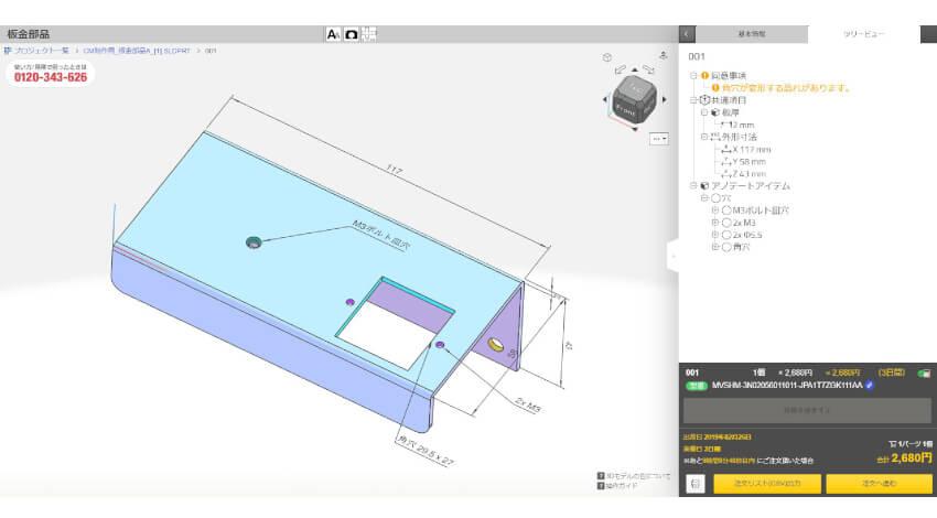 ミスミグループ本社の3D CADデータで部品調達が可能な「meviy」、板金部品の出荷納期を最短1日に短縮