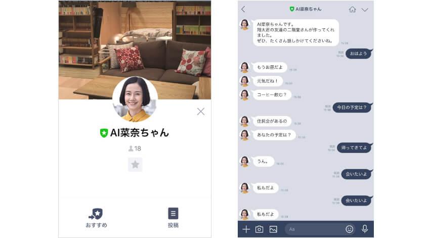 日本テレビ・NTTレゾナント等3社、テレビドラマ連動型AI会話サービス「AI菜奈ちゃん」提供開始
