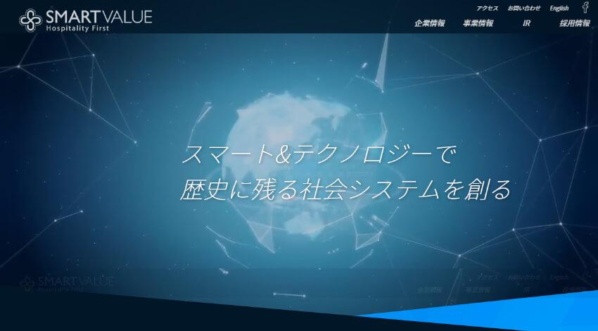 スマートバリューのプラットフォームにBlue Planet-worksの「TRUSTICA」を導入、モビリティIoTのセキュリティをより強化