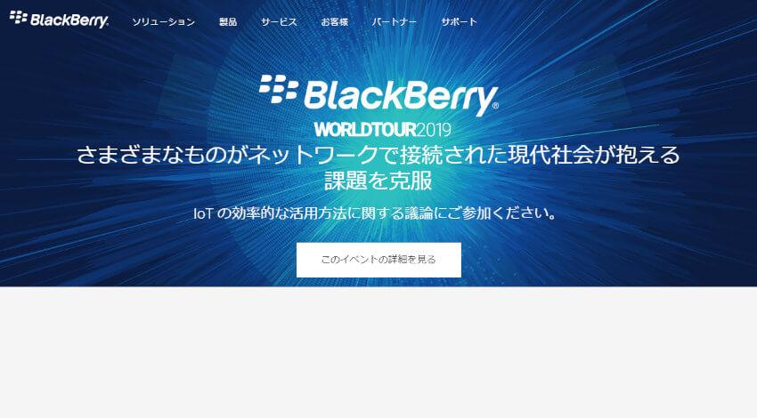 BlackBerry、リアルタイムのアダプティブ・セキュリティ機能とAIで保護する「BlackBerry Intelligent Security」を提供開始