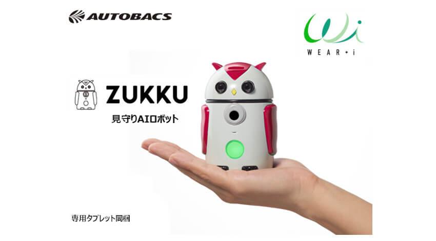 オートバックスセブンなど、対話型AIサービスを搭載したロボット「ZUKKU」による見守りサービスを開始