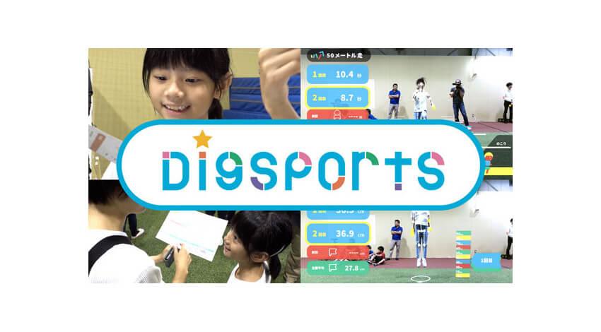 ISID、子どもの運動能力をセンサーで自動測定してAIがどのスポーツに向いているか提案するシステム「DigSports」の販売開始