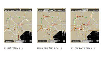 NTTデータ、最新の道路状況に基づくAI近未来渋滞予測の実証実験を「乗換MAPナビ」で開始