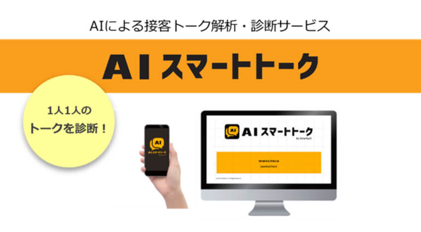 スマートウィル、AIによる接客トーク解析・診断サービス「AIスマートトーク」の専用アプリをリリース