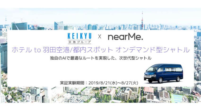 京急電鉄・NearMe・サムライインキュベート、配車AIを活用したオンデマンド型シャトルの実証実験を開始